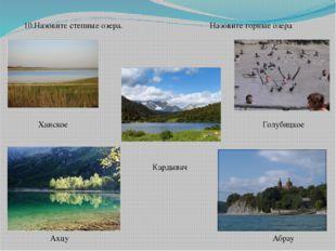 10.Назовите степные озера. Назовите горные озера Ханское Абрау Голубицкое Кар