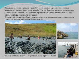 В настоящее время, в связи с утратой Россией многих черноморских портов, Аква