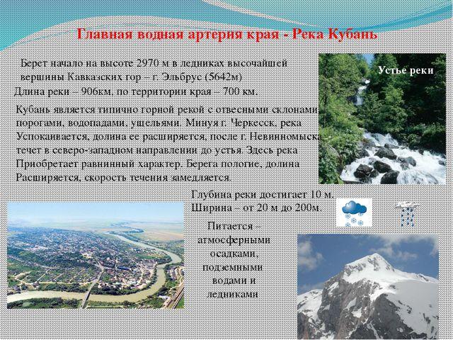 Главная водная артерия края - Река Кубань Берет начало на высоте 2970 м в лед...