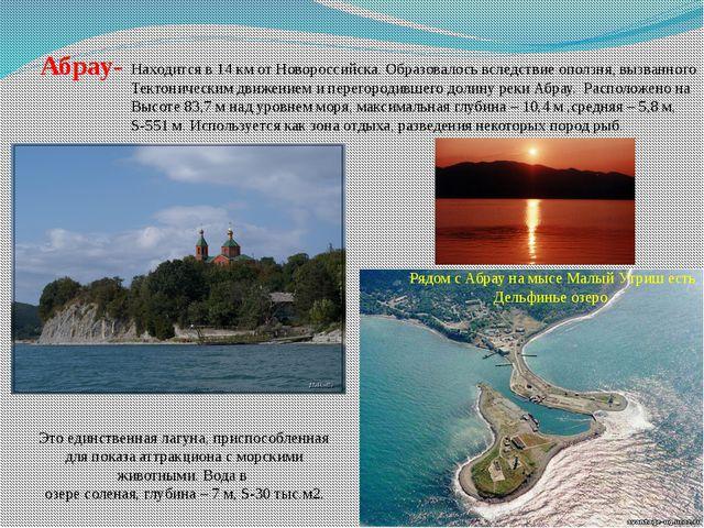 Абрау- Находится в 14 км от Новороссийска. Образовалось вследствие оползня, в...