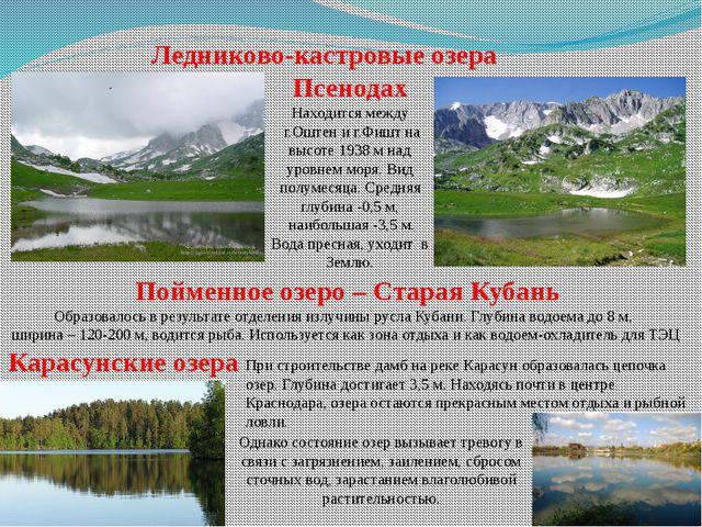 Ледниково-кастровые озера Псенодах Находится между г.Оштен и г.Фишт на высоте...