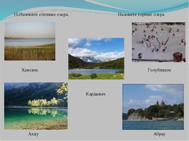 10.Назовите степные озера. Назовите горные озера Ханское Абрау Голубицкое Кар...