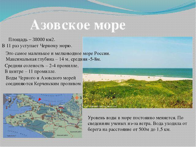Азовское море Площадь – 38000 км2. В 11 раз уступает Черному морю. Это самое...