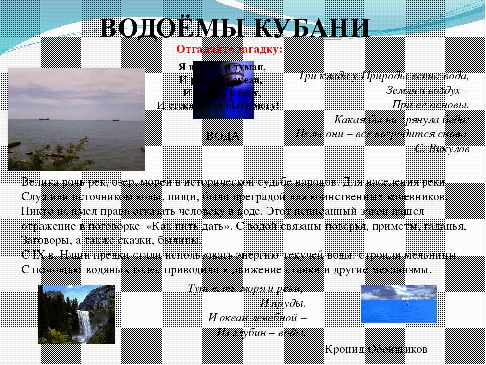 Краснодарский край картинки для презентации