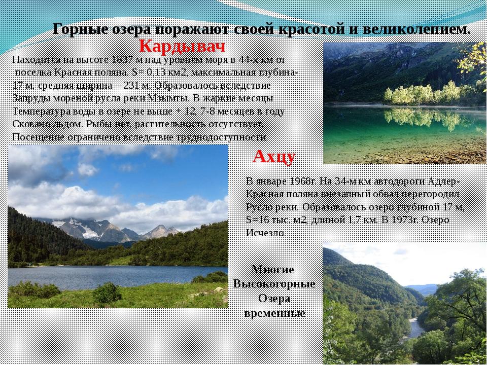 Горные озера поражают своей красотой и великолепием. Кардывач Находится на вы...