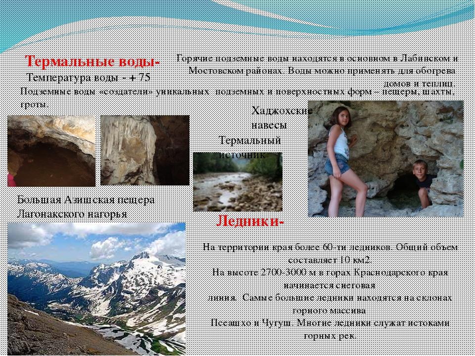 Термальные воды- Горячие подземные воды находятся в основном в Лабинском и Мо...