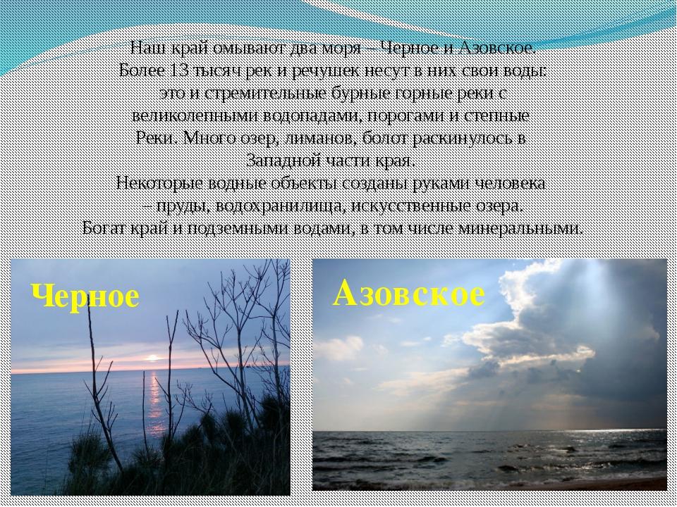 Наш край омывают два моря – Черное и Азовское. Более 13 тысяч рек и речушек н...
