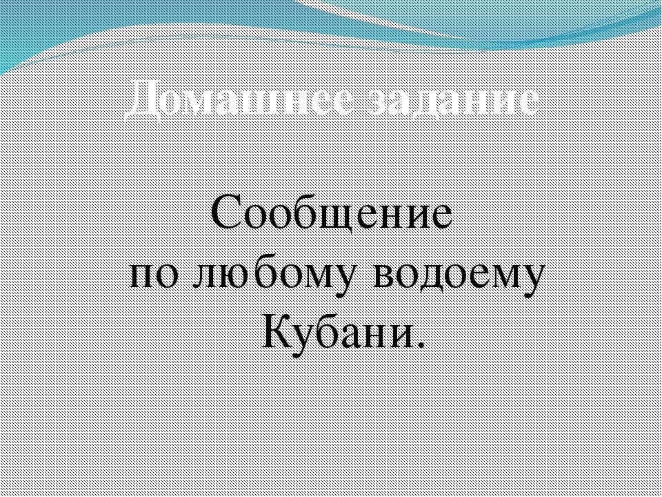 Домашнее задание Сообщение по любому водоему Кубани.