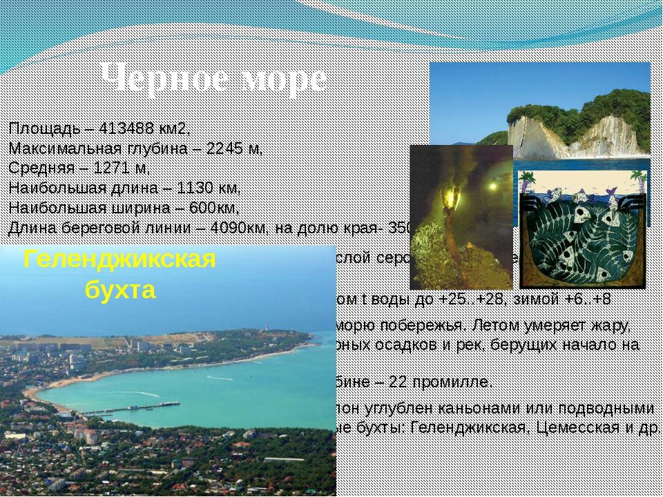 Черное море Площадь – 413488 км2, Максимальная глубина – 2245 м, Средняя – 12...