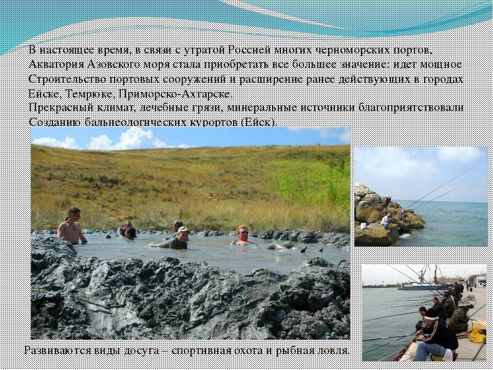 В настоящее время, в связи с утратой Россией многих черноморских портов, Аква...
