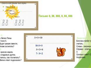 Письмо 8, 88, 888, 8, 88, 888 Задача 3. Белочка любит грибочки считать. Слева