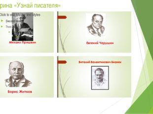 Викторина «Узнай писателя»