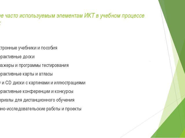 К наиболее часто используемым элементам ИКТ в учебном процессе относятся: эле...