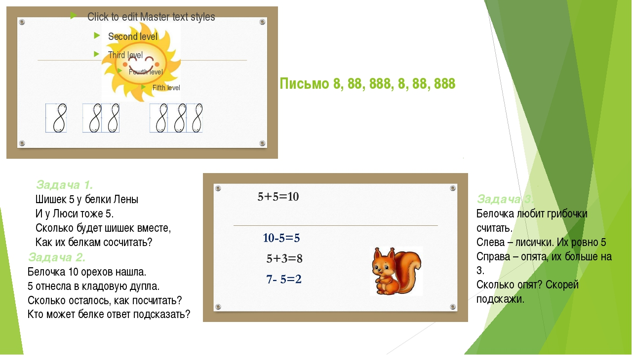 Письмо 8, 88, 888, 8, 88, 888 Задача 3. Белочка любит грибочки считать. Слева...