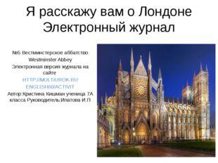 Я расскажу вам о Лондоне Электронный журнал №5 Вестминстерское аббатство West