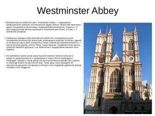 Westminster Abbey Вестминстерское аббатство (англ. Westminster Abbey) — совре