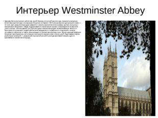 Интерьер Westminster Abbey Церковь Вестминстерского аббатства, яркий образец