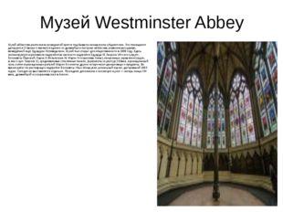 Музей Westminster Abbey Музей аббатства расположен в сводчатой крипте под быв