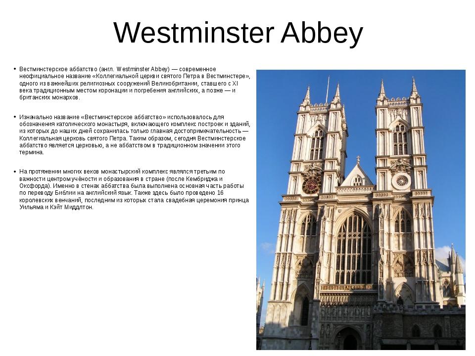 Westminster Abbey Вестминстерское аббатство (англ. Westminster Abbey) — совре...