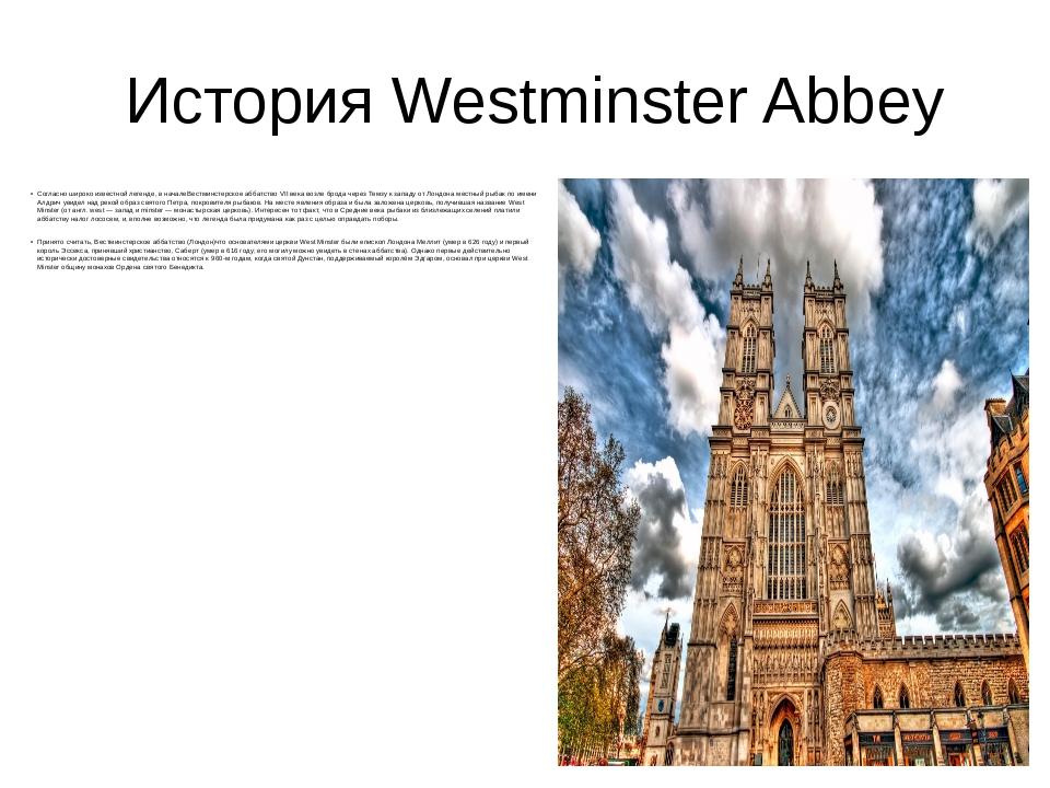 История Westminster Abbey Согласно широко известной легенде, в началеВестмин...