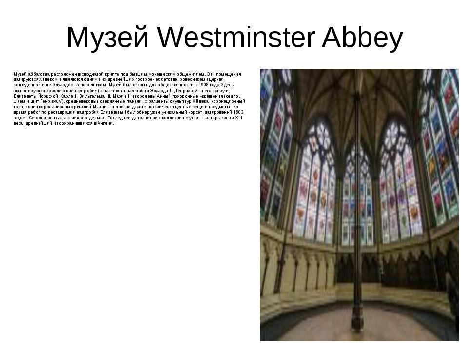 Музей Westminster Abbey Музей аббатства расположен в сводчатой крипте под быв...