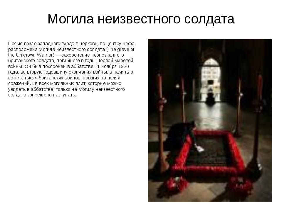 Могила неизвестного солдата Прямо возле западного входа в церковь, по центру...