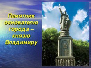 Памятник основателю города – князю Владимиру