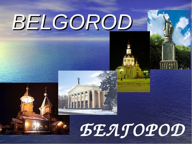 BELGOROD БЕЛГОРОД