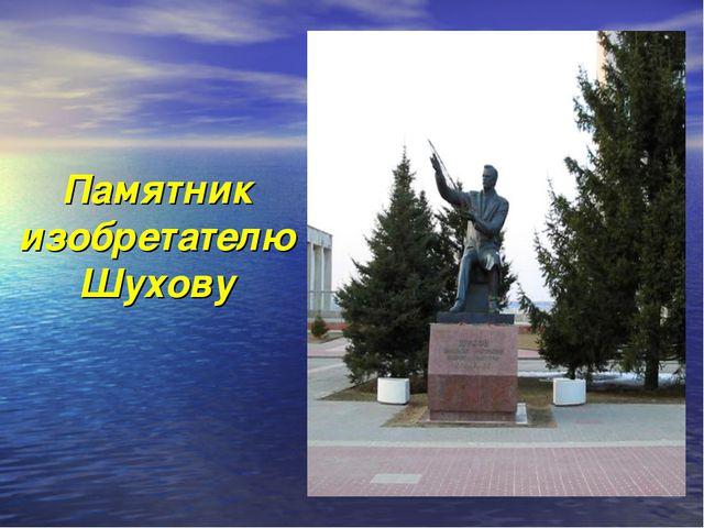 Памятник изобретателю Шухову