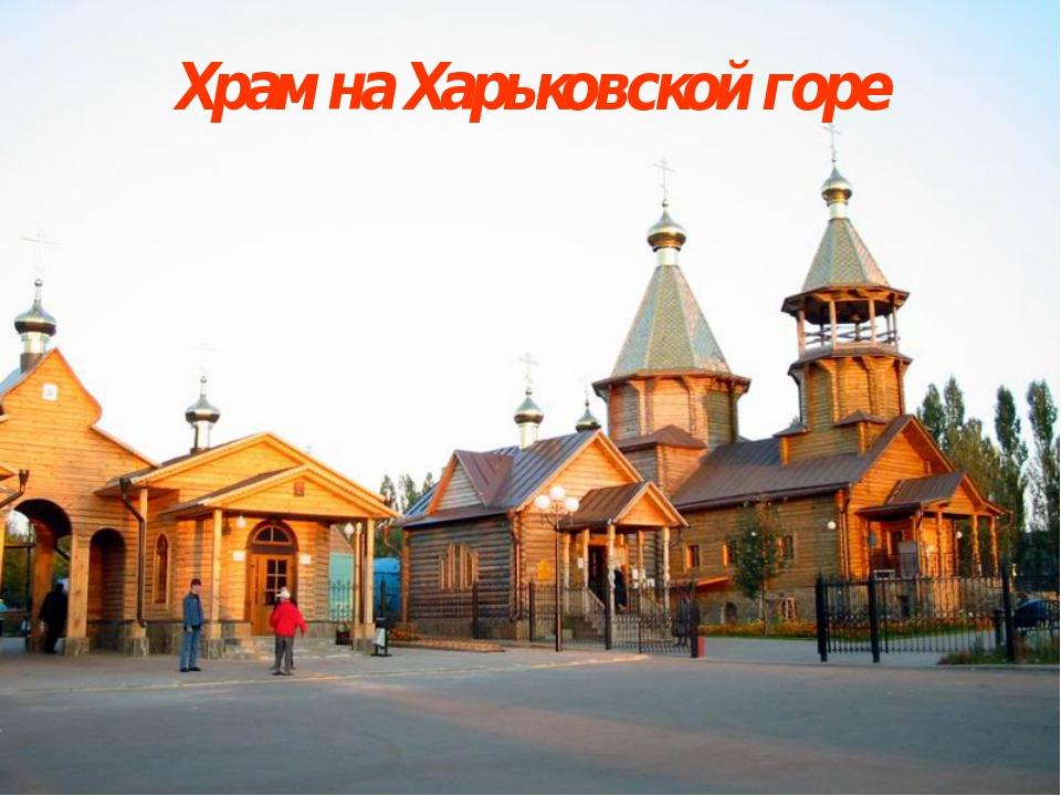 Храм на Харьковской горе