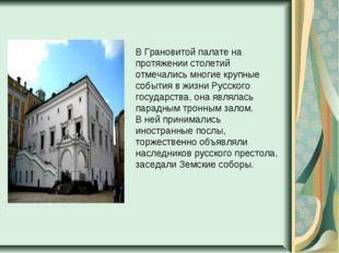В Грановитой палате на протяжении столетий отмечались многие крупные события