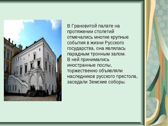 В Грановитой палате на протяжении столетий отмечались многие крупные события...