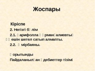 Жоспары  Кіріспе 2. Негізгі бөлім 2.1. Ғарифолла Құрманғалиевтың өңешін шете