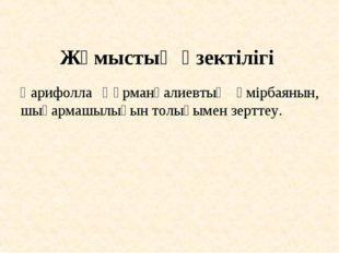 Жұмыстың өзектілігі Ғарифолла Құрманғалиевтың өмірбаянын, шығармашылығын тол
