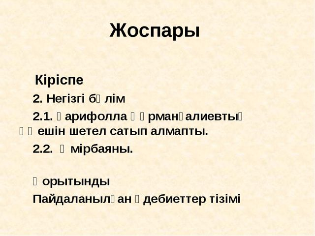 Жоспары  Кіріспе 2. Негізгі бөлім 2.1. Ғарифолла Құрманғалиевтың өңешін шете...