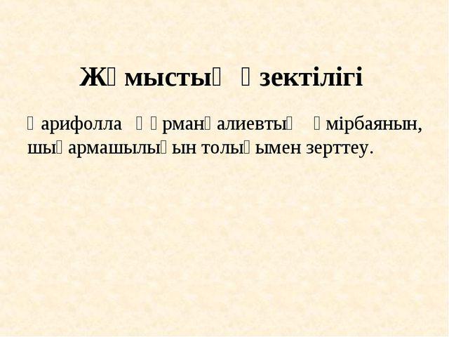 Жұмыстың өзектілігі Ғарифолла Құрманғалиевтың өмірбаянын, шығармашылығын тол...