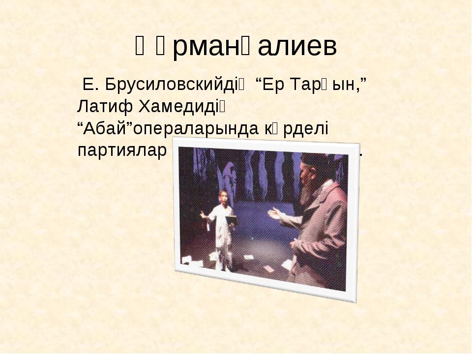 """Е. Брусиловскийдің """"Ер Тарғын,"""" Латиф Хамедидің """"Абай""""операларында күрделі п..."""