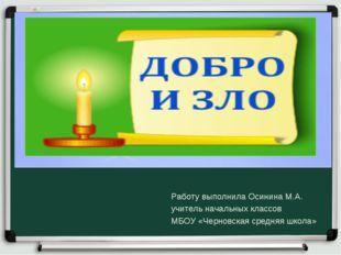 Заголовок слайда Работу выполнила Осинина М.А. учитель начальных классов МБОУ