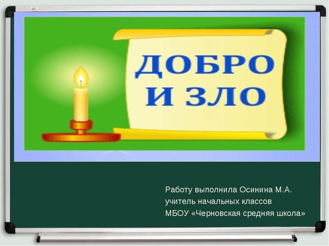 Заголовок слайда Работу выполнила Осинина М.А. учитель начальных классов МБОУ...