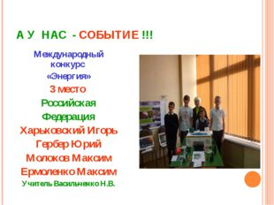 А У НАС - СОБЫТИЕ !!! Международный конкурс «Энергия» 3 место Российская Феде