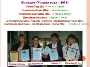 Конкурс «Ученик года – 2011» Текеев Заур (9а) - I место в городе Першикова Ал