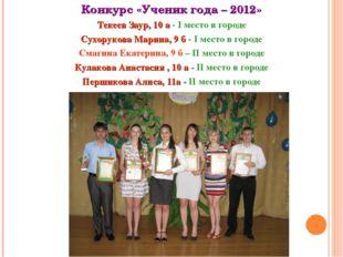 Конкурс «Ученик года – 2012» Текеев Заур, 10 а - I место в городе Сухорукова