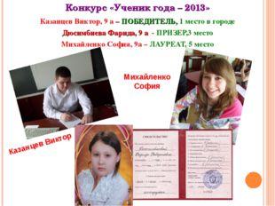 Конкурс «Ученик года – 2013» Казанцев Виктор, 9 а – ПОБЕДИТЕЛЬ, 1 место в гор