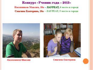 Конкурс «Ученик года – 2013» Насенников Максим, 10а – ЛАУРЕАТ, 4 место в горо
