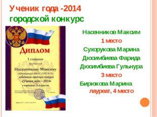 Ученик года -2014 городской конкурс Насенников Максим 1 место Сухорукова Мари
