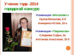 Ученик года -2014 городской конкурс Номинация «Интеллект» Орлов Вячеслав, 6 б
