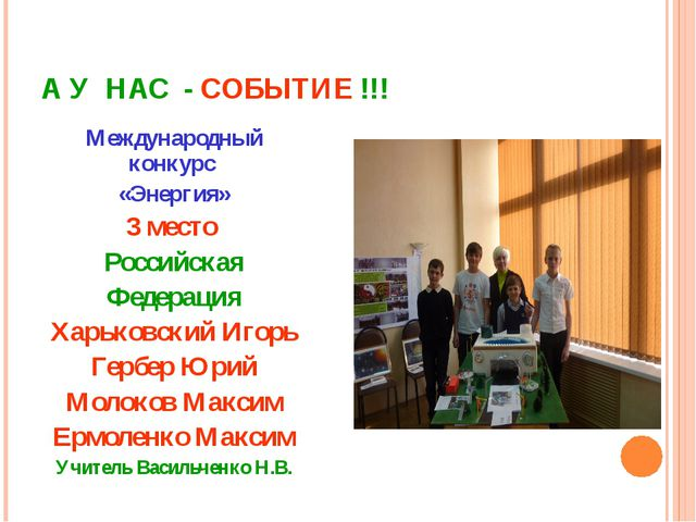 А У НАС - СОБЫТИЕ !!! Международный конкурс «Энергия» 3 место Российская Феде...