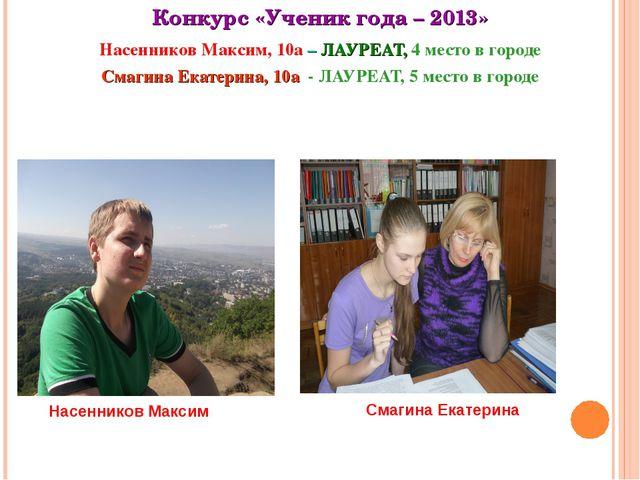 Конкурс «Ученик года – 2013» Насенников Максим, 10а – ЛАУРЕАТ, 4 место в горо...