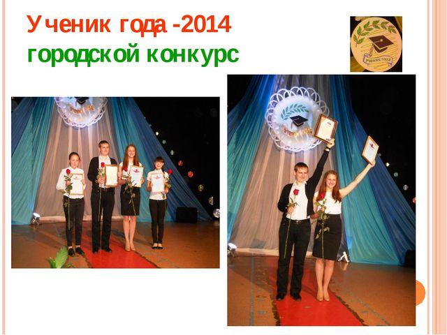 Ученик года -2014 городской конкурс