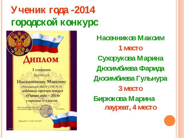 Ученик года -2014 городской конкурс Насенников Максим 1 место Сухорукова Мари...